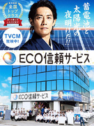 営業(年収4000万円も可能!) ★反町隆史さん出演の全国TVCM放映中!1