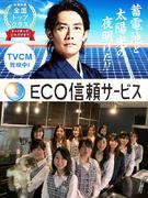 省エネアドバイザー(2年目で年収4000万円も)★反町隆史さん出演のテレビCM放映中!1