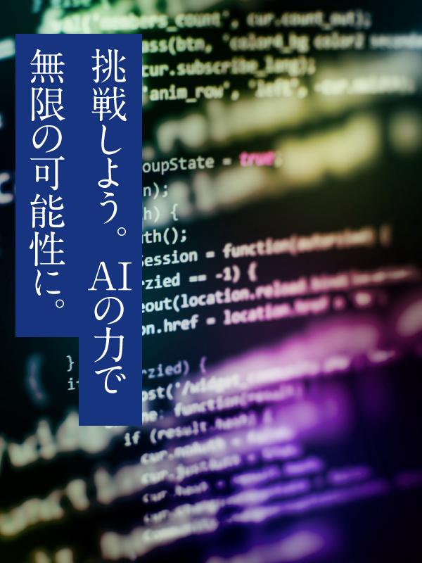 AIエンジニア  1~3ヶ月研修でデータサイエンティストへ/実務未経験歓迎/最大50万円の学習費負担イメージ1