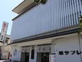 鳩サブレーの販売スタッフ ★明治27年創業の神奈川の銘菓です。3