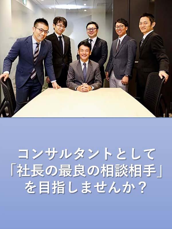経営コンサルタント(中堅・中小企業の財務・会計をはじめとする、社長のあらゆる悩みに応えていきます)イメージ1