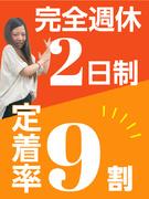 人材コーディネーター(既存顧客が9割以上)◎定着率90%/残業ほぼなし/上京支援あり!1