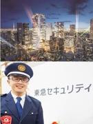 東急グループのセキュリティスタッフ ★面接1回|話題の大型商業施設など!1