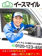 サービススタッフ(未経験歓迎)★祝い金20万円!★スタッフの90%が前職に比べ年収アップ!働き方自由1