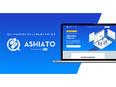 カスタマーサクセス(マネージャー候補)◎3ヶ月で導入100社突破の新サービス/リモートワーク可3
