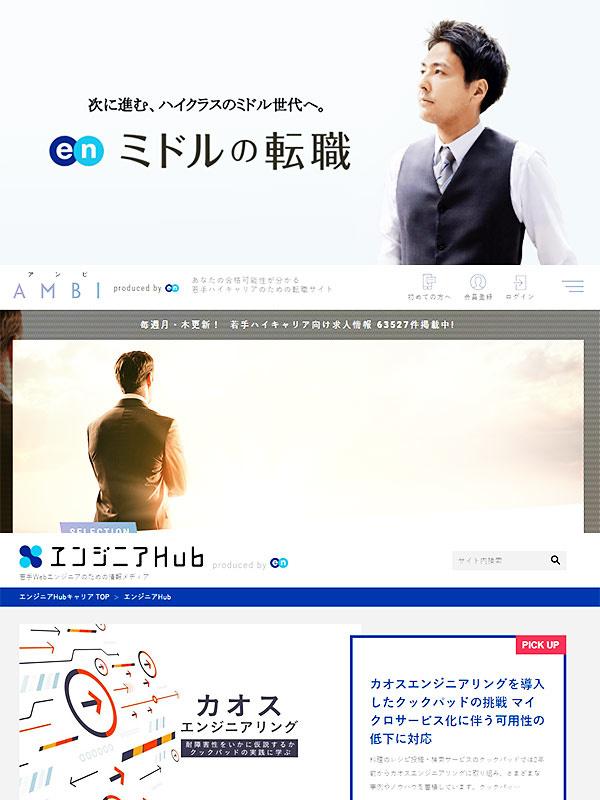 人財プラットフォーム事業部の事業企画責任者│事業部におけるNo.2!イメージ1