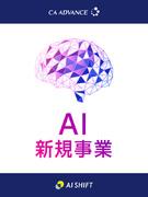 AI Voicebotのシナリオプランナー★サイバーエージェントグループ ★土日祝休み ★未経験歓迎1