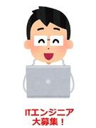 IT開発エンジニア(Web・アプリ開発/社内システム開発など)◎研修・サポート充実1