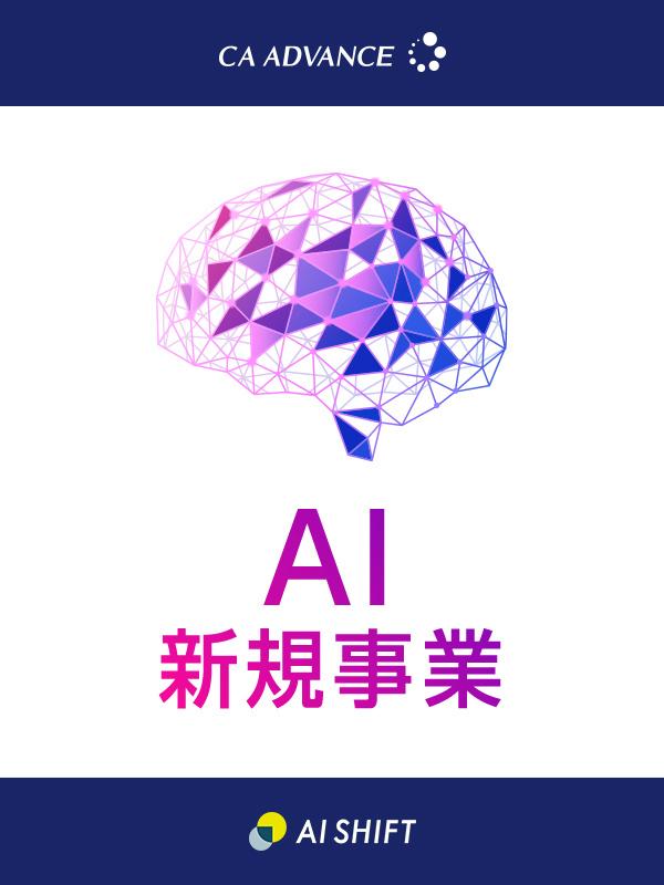 AI Voicebotのシナリオプランナー★サイバーエージェントグループ ★土日祝休み ★未経験歓迎イメージ1