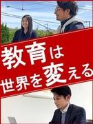 教育部門幹部候補★IPO準備企業が新設した「良知大学」で日本・世界を変える本物のリーダーを輩出する!1
