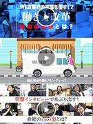「PR動画企画」の法人営業/入社祝金20万円/年商100億円へ1