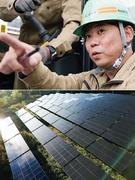 施工管理(太陽光発電の設置工事を中心に担当)◎残業月20h以下/現場への訪問少なめ/直行直帰も可能1