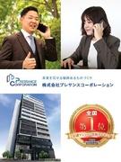 <や~どかりかり♪のCMでお馴染み>投資用分譲マンションの提案営業★東証一部上場1