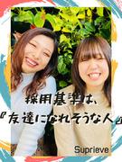 カスタマーサポート☆★☆ホワイト企業認定/社長は元お笑い芸人/履歴書不要/Web面接実施中1