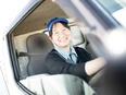 ルート配送ドライバー ◎『働きやすい職場認証制度』認定/完休2日制もOK/家族手当・退職金・祝金あり3