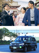 東京案内ドライバー ★月給30万円保証×配属後1年間|11年連続で業界1位|平均月収35~40万円1