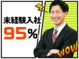 賃貸営業★未経験入社95%★定着率83%★学歴経験不問★創業58年の老舗企業2
