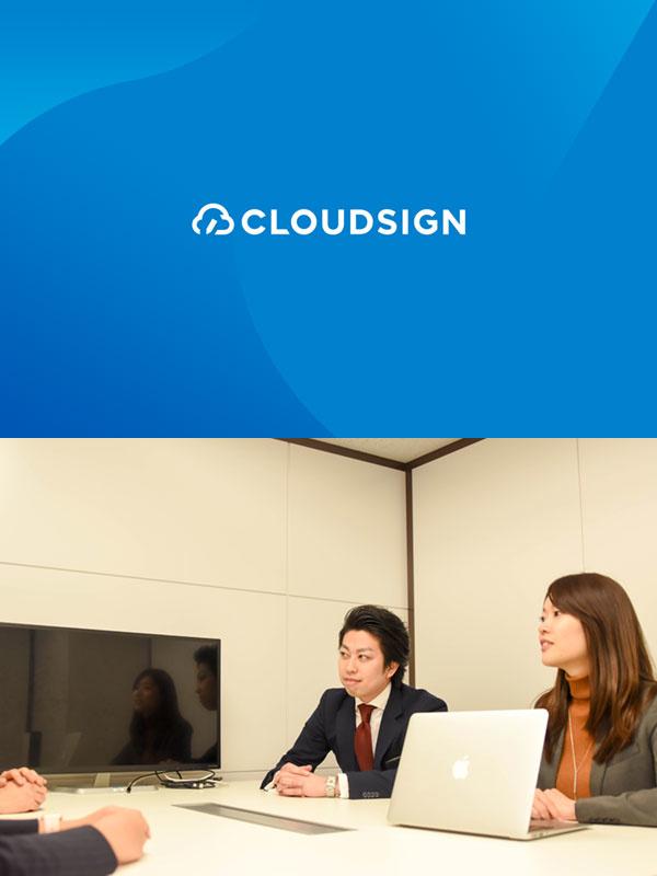 インサイドセールス│電子契約サービス『クラウドサイン』担当イメージ1