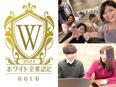 カスタマーサポート☆★☆2021年ホワイト企業認定/Web面接実施中/履歴書不要/完全週休2日2