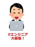 IT開発エンジニア(Web・アプリ開発|社内システム開発など)☆研修&サポート充実!1