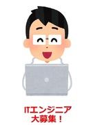 IT開発エンジニア(Web・アプリ開発/社内システム開発など)◆研修&サポート充実!1
