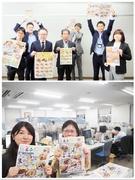 Webディレクター ★フルフレックスタイム制/残業月20h以下/昨年度賞与4.55ヶ月分!1