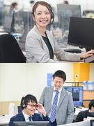 総合職/未経験でも月給30万円以上!/研修充実/東京本社で20名以上積極採用!1