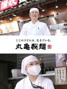 『丸亀製麺』の店長★お客様満足の追求が評価に連動★2026年3月までに1000店舗へ拡大予定!1