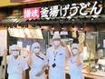 『丸亀製麺』の店長★お客様満足の追求が評価に連動★2026年3月までに1000店舗へ拡大予定!3