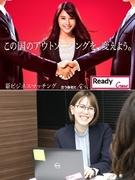 企画プランナー★未経験歓迎│インセンティブ多数│女優の広瀬アリスさんがレディくるアンバサダー就任!1