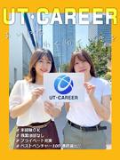 採用コーディネーター☆未経験歓迎/3年連続ベストベンチャー100選出/年間休日124日!1