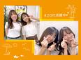 採用コーディネーター☆未経験歓迎/3年連続ベストベンチャー100選出/年間休日124日!2
