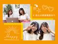採用コーディネーター☆未経験歓迎/3年連続ベストベンチャー100選出/年間休日124日!3