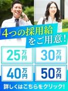 ソリューション営業★年功序列一切なし!月給50万円スタートも可能★早期キャリアアップのチャンス多数!1