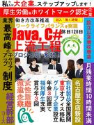 【Java、C#エンジニア】賞与3回!年金3階建!厚労省ホワイト企業認定!残業平均8.5h!女性活躍1