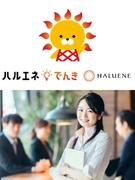 商品企画 ◎東証一部上場グループ/未経験可/新しいサービスを世の中へ1