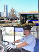 路線バスの乗務員 ★未経験から公務員ドライバーに/免許取得費全額補助/賞与4.45ヶ月(昨年度実績)1
