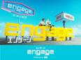 QAエンジニア(自社プロダクト『engage』のテスト計画・テスト設計等を担当)★リモートワーク中!3