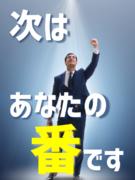インフラエンジニア★月給35万円~|サーバ・NW・クラウド|年商529億!上場を目指す大手グループ1