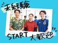 未経験から始める『Dr.ストレッチ』のスポーツトレーナー インセンティブ★最大月6万円 研修充実!2