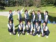 会員制高級ゴルフクラブのキャディ ★95%が未経験スタート/平均月収24万円/残業月3h以下3