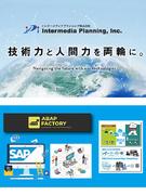 SE(自社サービスの開発責任者)◎AIやビッグデータ、IoT、5Gなどの最先端技術に関われます。1
