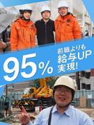 施工管理◎月収65万円以上も可能!/95%の社員が前職より給与アップ/定着率90%以上※未経験歓迎1