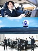 タクシードライバー◎月給32万円の半年保証/未経験OK/賞与年3回/入社祝金最大20万円/退職金アリ1