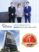 投資用分譲マンションの提案営業★テレビCMで有名な東証一部上場企業/月給30万円~1