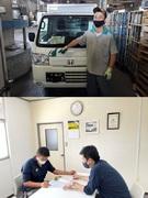 配送ドライバー ★普通免許でOK/ワークライフバランス重視の働き方を選べます/月収50万円台も可!1