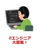 IT開発エンジニア(Web&アプリ開発、社内システム開発など)☆研修・サポート充実!1