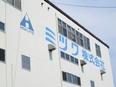 プレス成形の作業スタッフ ◎土日休み 5日以上の連休×年3回あり 設立48年 磐田市から転勤ナシ3