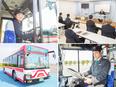 バス運転士★年間休日121日/賞与4ヶ月+α(2020年度実績)/各種手当あり/大型二種免費用タダ3