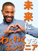 システムエンジニア◆月給35万円~◆直近3年間で社員数2.3倍!◆これからも積極採用!1